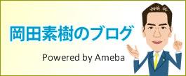 岡田素樹のブログ